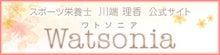 プロスポーツ栄養士 川端理香オフィシャルブログ「HAPPY FOOD」 Powered by Ameba-公式HP・バナー