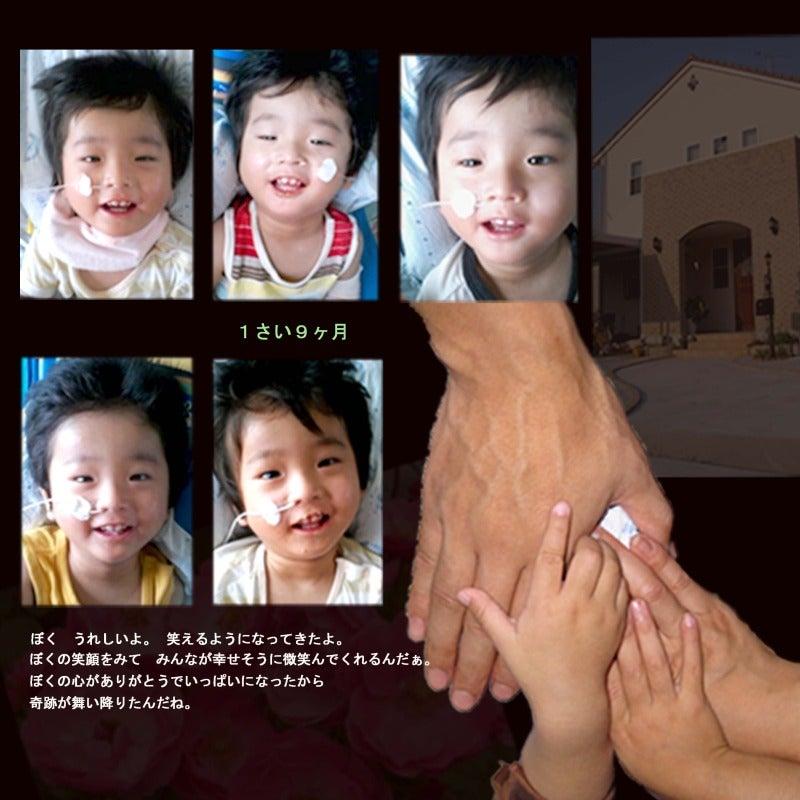 命あるかぎりいっぽいっぽ 重度障害で脳の病気の息子と共に
