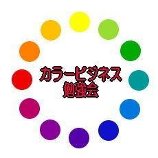 カラービジネス勉強会-colorjob