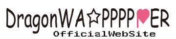 DragonWAPPPPPPER fumiyoshiのブログ
