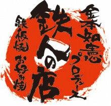 $金本知憲オフィシャルブログ「世界の鉄人」Powered by Ameba