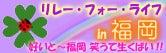 「素顔のままで」ともに生きる☆-RFLin福岡