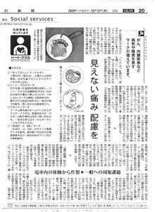 BABY in MEオフィシャルブログ-毎日新聞2009年10月15日