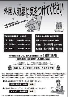 $nikkorimakuのブログ-外国人犯罪、しみっちゃんさん版