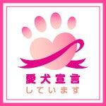 小さな命のリレー-愛犬宣言バナー