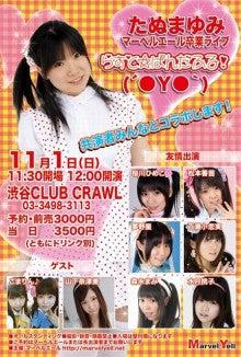 たぬまゆみオフィシャルブログ「ゆみみん☆らいふ」Powered by Ameba
