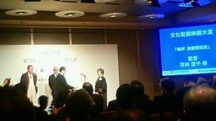 石井かほり オフィシャルブログ-受賞
