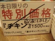 井口達也ブログCHICKEN~ドロップ・ゼロ~-完売