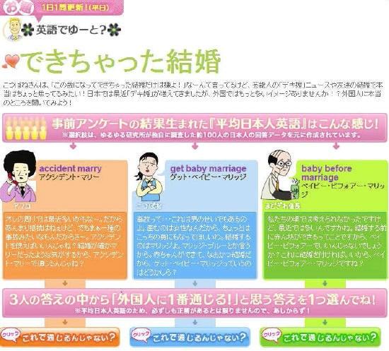 ∞最前線 通信-平均日本人英語(できちゃった結婚)