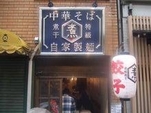 としの麺喰堂-20091017001