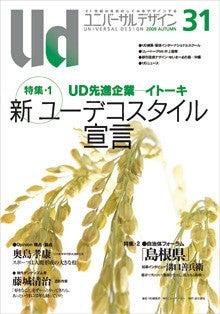 UD探偵団がゆく-UD31
