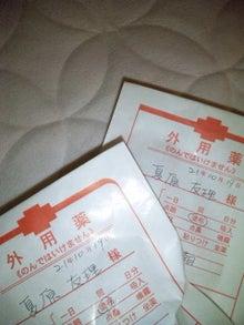 夏原 友理 ドクモカフェブログ-091019_210826.jpg