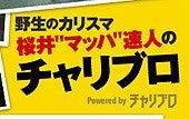 """桜井""""マッハ""""速人オフィシャルブログ Powered by Ameba-cariburo"""