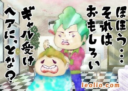 イラストレーターleolio 『歩こうの会 おざな(Ozana)』-uu40