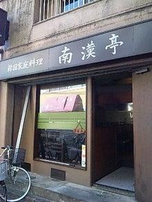 韓国料理サランヘヨ♪-091021_125109.jpg
