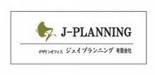 庭・ガーデニング×インテリアのデザイン事務所 ジェイプランニング-rogo 社名