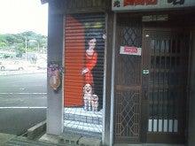 「腹五☆harago」と「はなちぁん花ちぁん」腹5-CA3B03920003.jpg