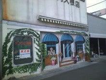 「腹五☆harago」と「はなちぁん花ちぁん」腹5-CA3B04100001.jpg