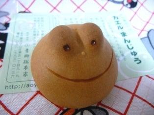 「ひろんぐー」の つぶやき @名古屋-かえるまんじゅう