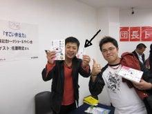 $夢応援団 団長 Andyのブログ