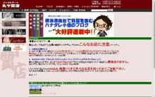 $横浜港南台で質屋を営むハナタレ小僧のブログ