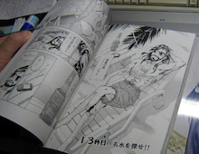漫画屋日記-ちどり2e