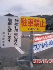 """山岡キャスバルの""""偽オフィシャルブログ""""「サイド4の侵攻」-091024_1151~01.JPG"""