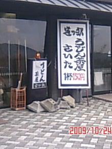 """山岡キャスバルの""""偽オフィシャルブログ""""「サイド4の侵攻」-091024_1525~01.JPG"""