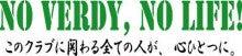 緑のページ-NoVERDY NoLIFE