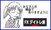 FXでお金ナクナタ\(^o^)/ブログ