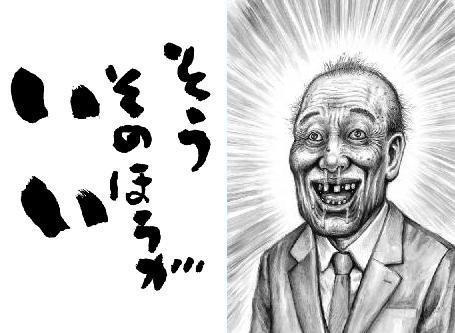 サラリーマン金太郎マネーウォーズ編プロローグ …