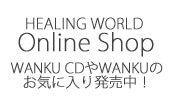 出山香WANKU Official Blog Powered by Ameba-WANKU_CDSHOP