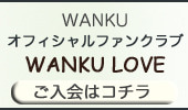 守谷香 Wanku Official Blog Powered by Ameba-WANKULOVE入会ページへ