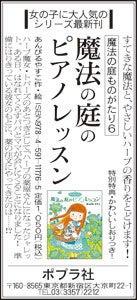 新聞八ツ目ウナギ-図版08
