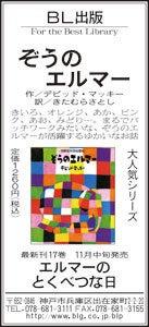 新聞八ツ目ウナギ-図版05