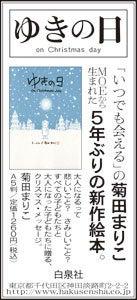 新聞八ツ目ウナギ-図版04