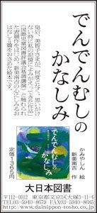 新聞八ツ目ウナギ-図版03