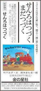 新聞八ツ目ウナギ-図版02