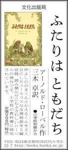 新聞八ツ目ウナギ-図版07