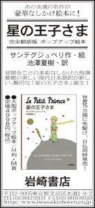 新聞八ツ目ウナギ-図版01