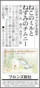 新聞八ツ目ウナギ-図版06