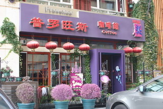 中国大連生活・観光旅行通信**-2プロバンスカフェ