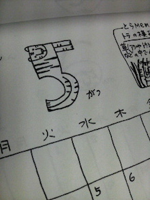 Kan-Kara-Rin-トラのことわざもかいてある懲りよう。。