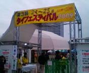 ワークライフバランス 大田区の女性社長日記-タイフェス3