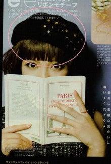 簑島三佳オフィシャルブログ 『Honey Face』