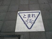 UD探偵団がゆく-自転車歩行者道5
