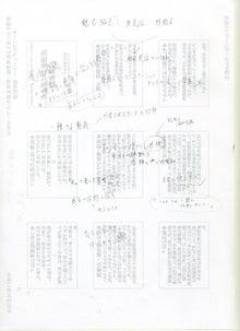 $熊本でみんなの笑顔のためにはたらく社長のブログぅ~!☆幸せへの道しるべ☆-走り書き2