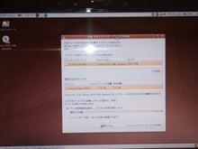 Linux初心者さん集合!!Linux大学学長☆りなっくま先生-USBスタートアップ・ディスク