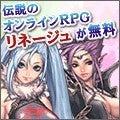 オンラインゲーム@コレで遊ぶべし!-リネージュ オンライン