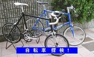FROM MANIA-自転車探検!